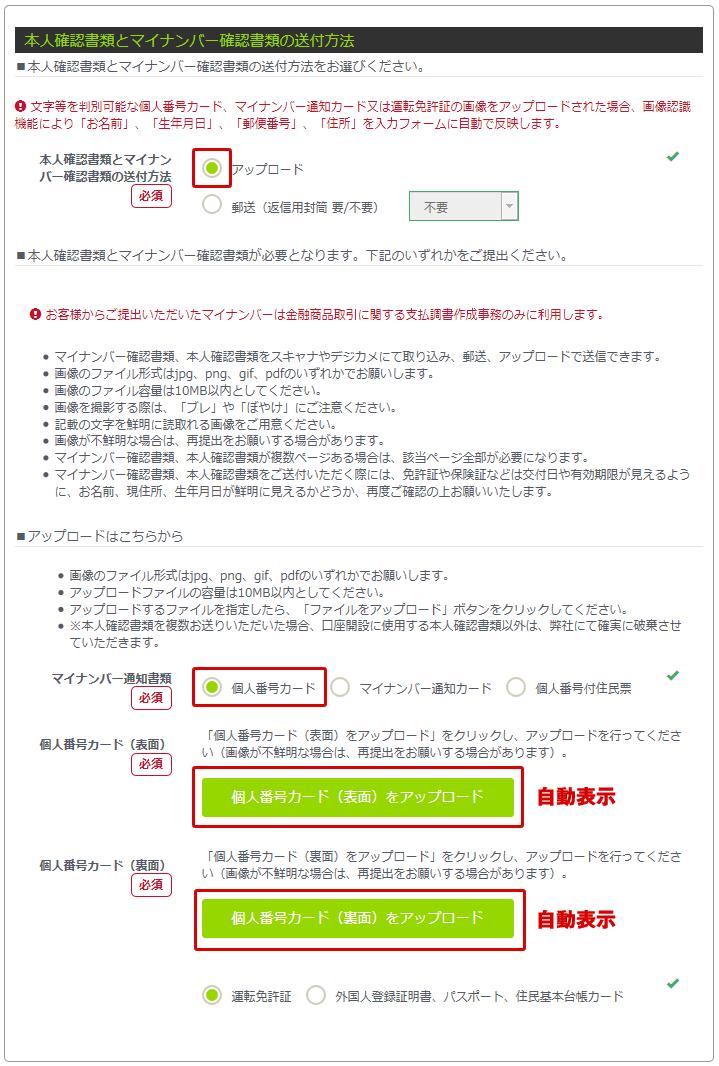 確認書類のアップロード画面