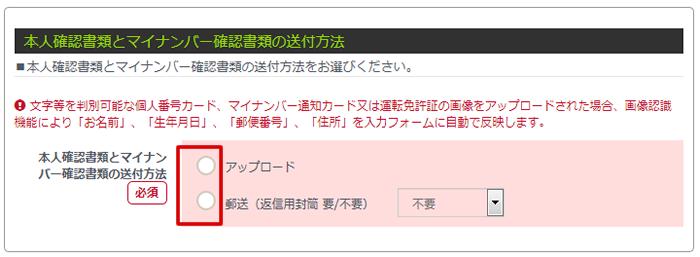 確認書類の送付方法選択画面