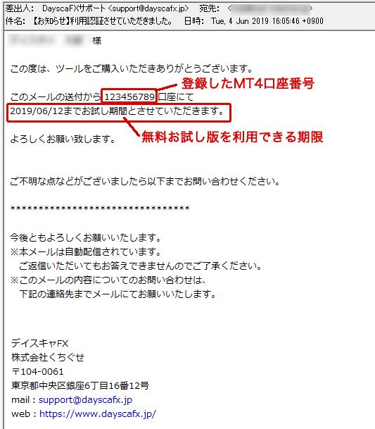 MT4口座情報の登録
