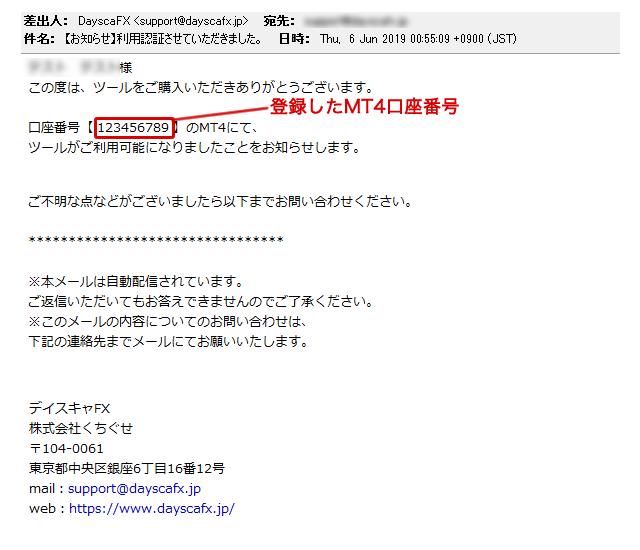 利用認証メール