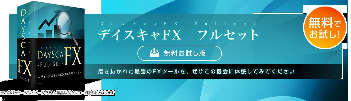 デイスキャFXフルセット無料お試し版